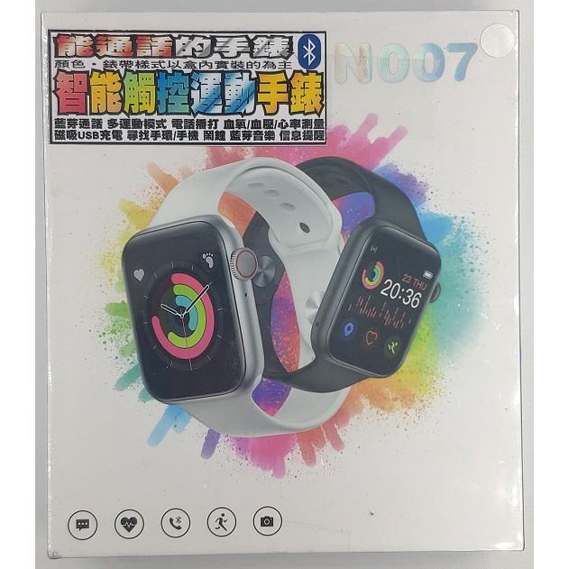 N007 智慧手錶 手環 1.54吋 彩色