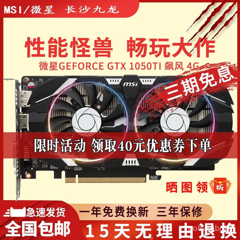 【顯卡】微星GTX1050TI 1060 2G 3G 4G 5G 6G華碩 索泰 七彩虹 遊戲顯卡