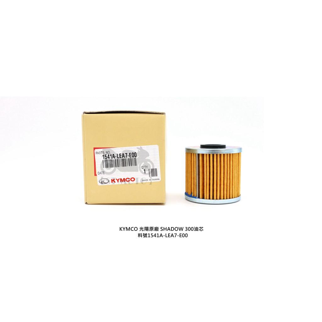 ST】KYMCO 光陽原廠 Shadow 300 油芯/機油芯 /機油濾芯料號1541A-LEA7-E00