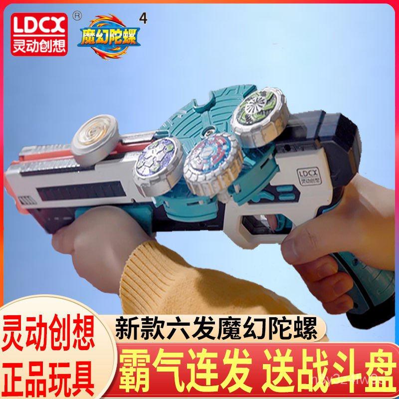 優質商品靈動創想魔幻陀螺4玩具戰鬥盤正版升級六核引擎發射器兒童男孩子 4NeM