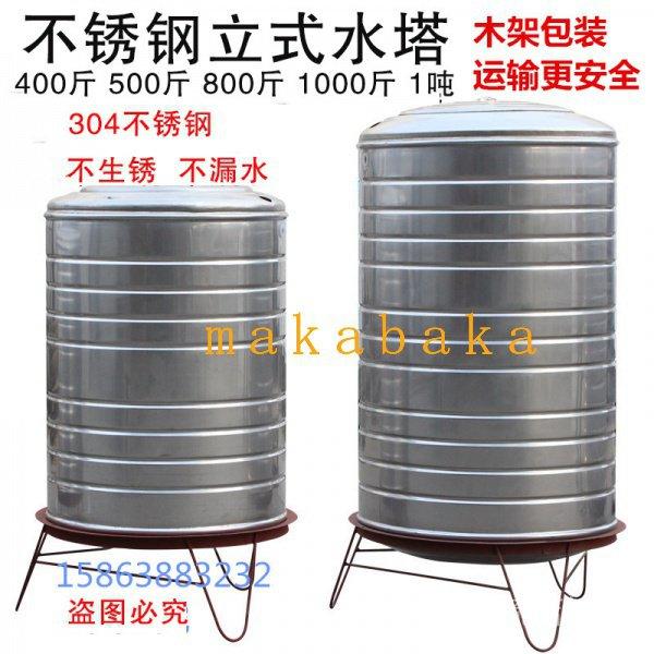 #儲水罐304不銹鋼水箱儲水桶立式水塔儲水罐家用加厚太陽能樓頂蓄水酒罐
