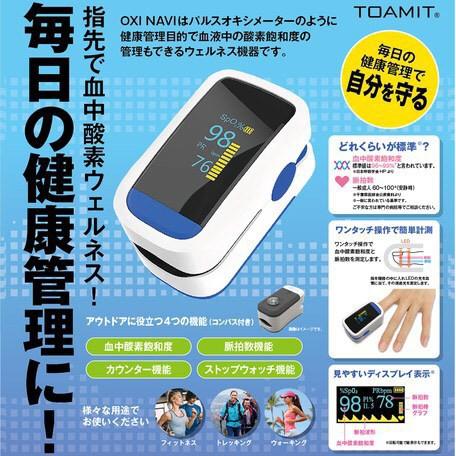 現貨 血氧機 日本 TOAMIT 手指機B TOA-OXINV