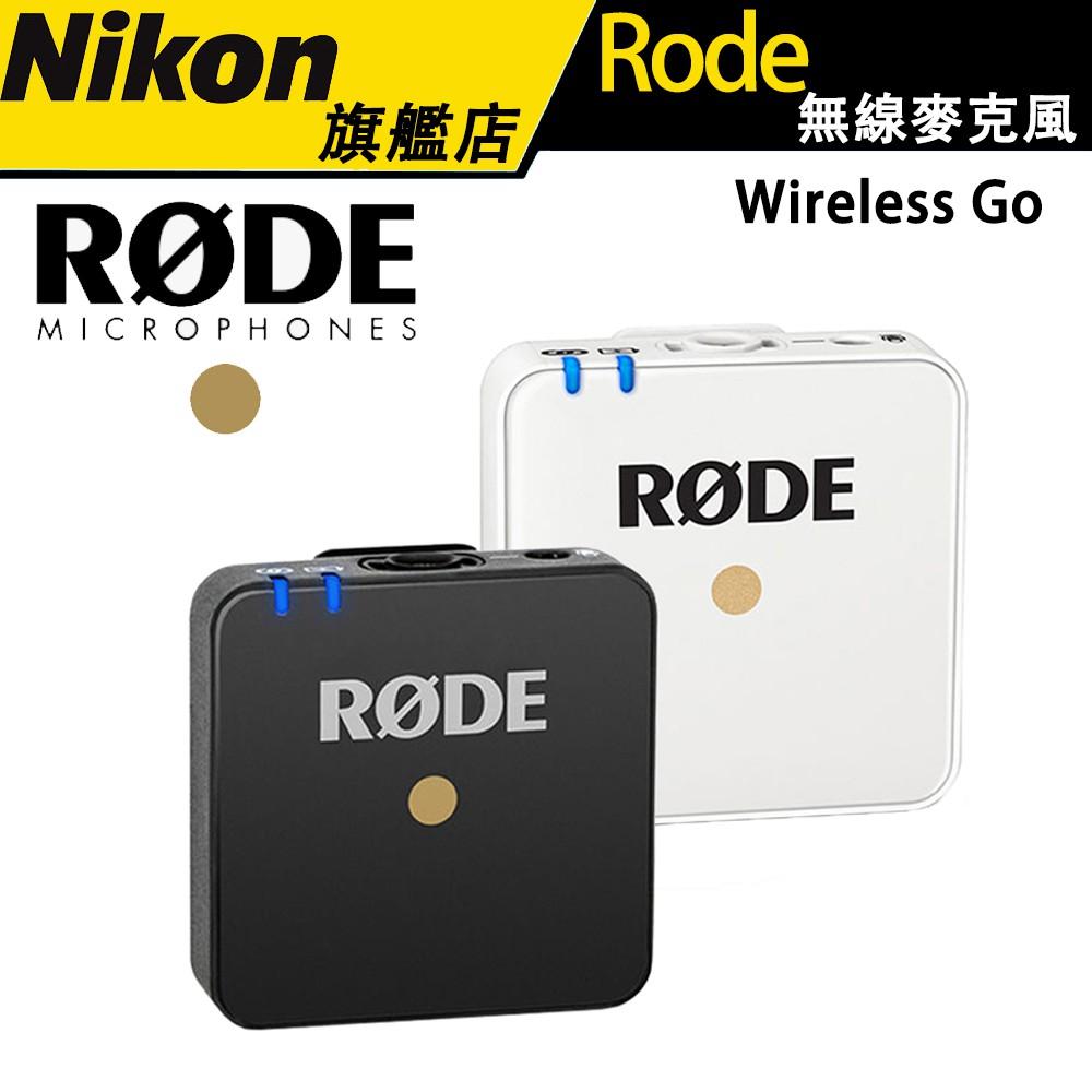 RODE WIRELESS GO 微型無線麥克風 正成 公司貨