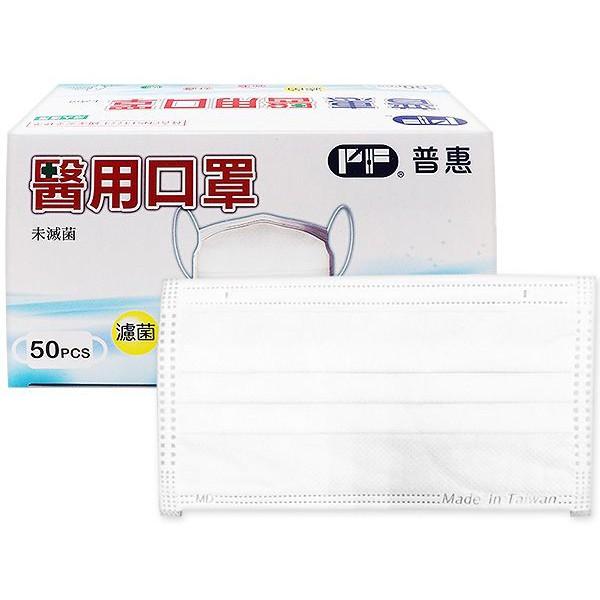 普惠 成人平面醫用口罩50片入(天使白)醫療口罩 MD雙鋼印【小三美日】 DS001119