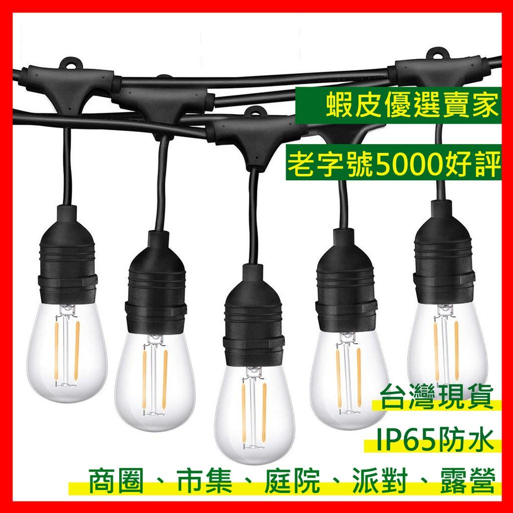 特克曼 台灣現貨 戶外燈串  露營燈 串燈 防水燈串 露營燈串 婚禮燈串 LED IP65 好市多 同款台中面交
