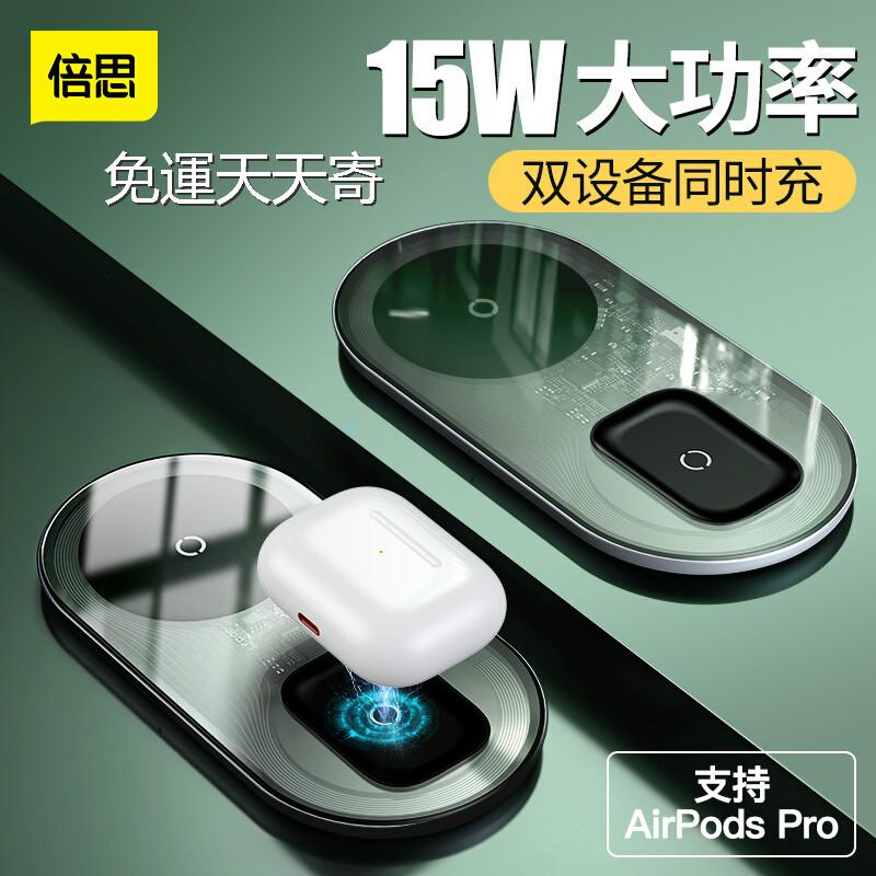 免運天天寄 Baseus 倍思 18W超級快充 極簡二合一無線充電器 充電盤 雙座無線充電盤 iPhone 無限快充