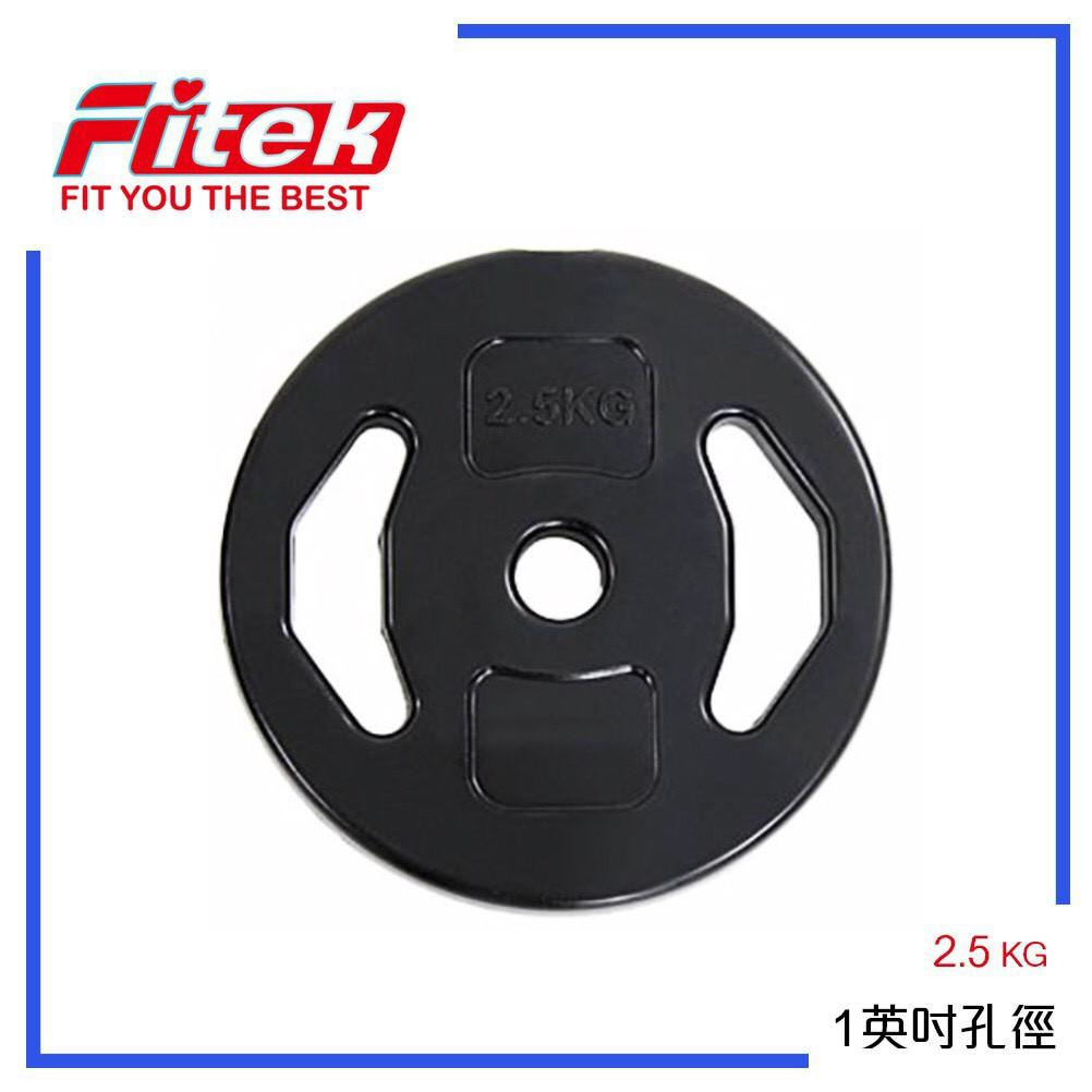 Fitek健身網 2.5公斤槓片/適用一般外徑2.5公分的長短槓彎曲槓/2.5KG啞鈴片槓鈴片(一英吋)