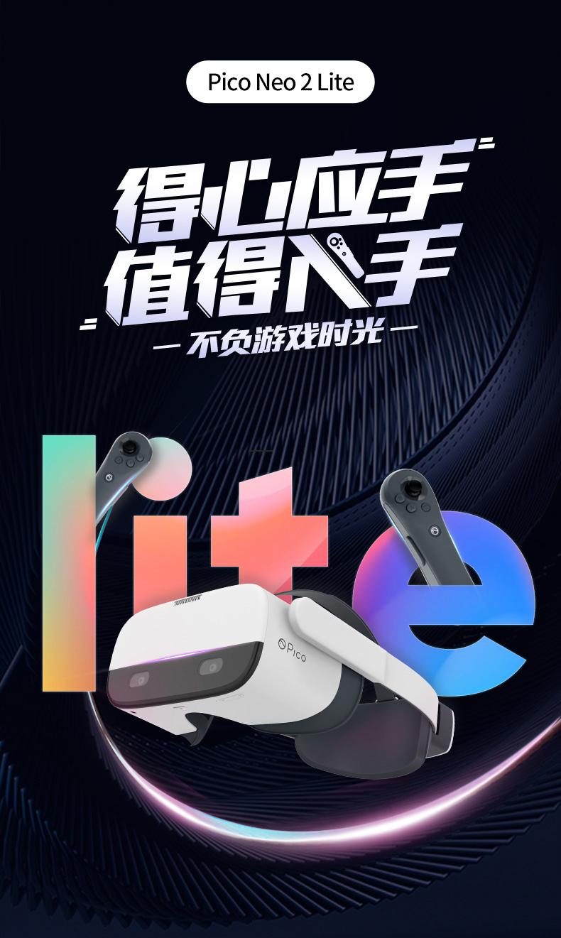 【限時免運】Pico Neo 2 Lite VR眼鏡 VR 專用虛擬現實3d體感遊戲機 4d一體機 VR一體機