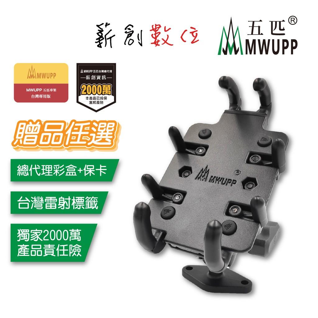 五匹 MWUPP 章魚 鋁合金面板 摩托車架 Gogoro 2 機車手機架 機車架 導航支架 台灣發貨 現貨 公司貨