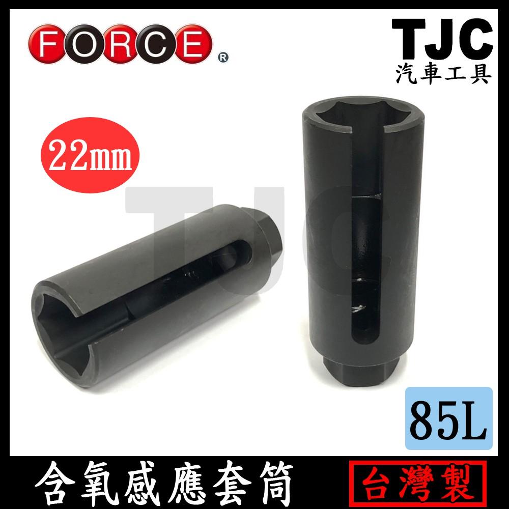 FORCE 含氧感應套筒22mm 含氧套筒 含氧感知器 TJC汽車工具