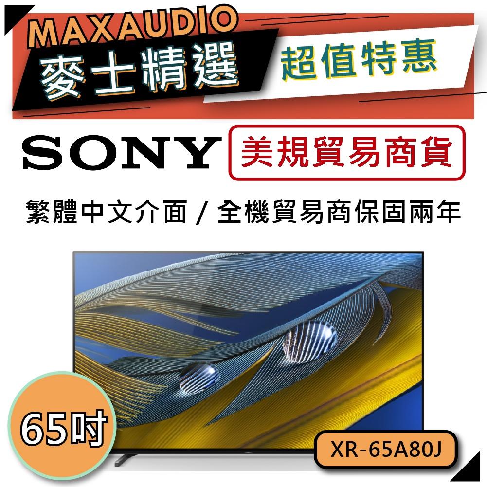 【可議價~】 SONY 索尼 XR-65A80J | 美規電視 對應台灣XRM-65A80J | A80J | 電視 |