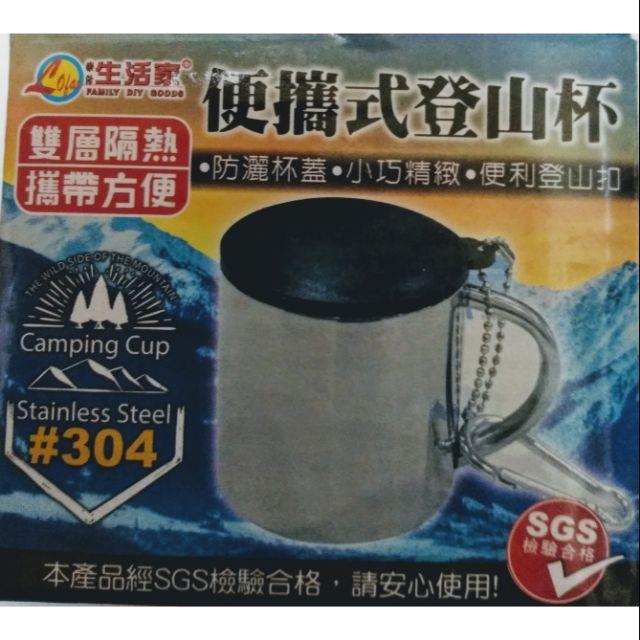 便攜式登山杯 雙層隔熱 304不鏽鋼 小鋼杯 超低價