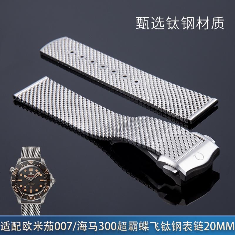 適配歐米茄海馬007米蘭手錶帶新300蝶飛海洋宇宙omega鈦鋼帶20mm