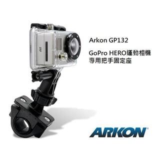 GoPro HERO/  運動相機專用自行車、機車把手固定座 (Arkon GP132) 新北市