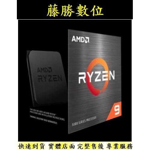 AMD Ryzen™ 5000 R9 5950X 5900X 5800X 5600X實體門市 假1賠10
