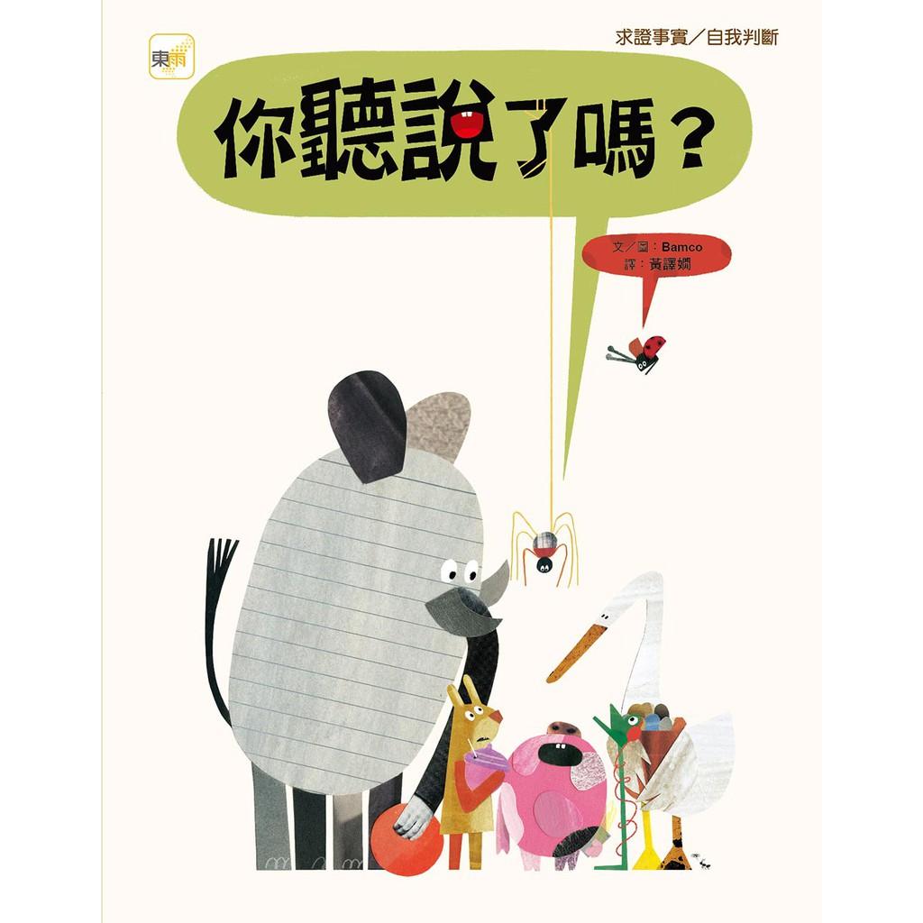 【東雨文化】你聽說了嗎? (品格教育繪本:求證事實/自我判斷) 兒童故事繪本