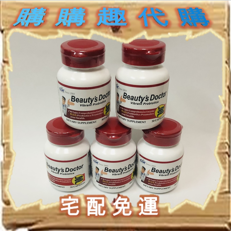 CLK順暢益生菌強效加碼專案(5罐)