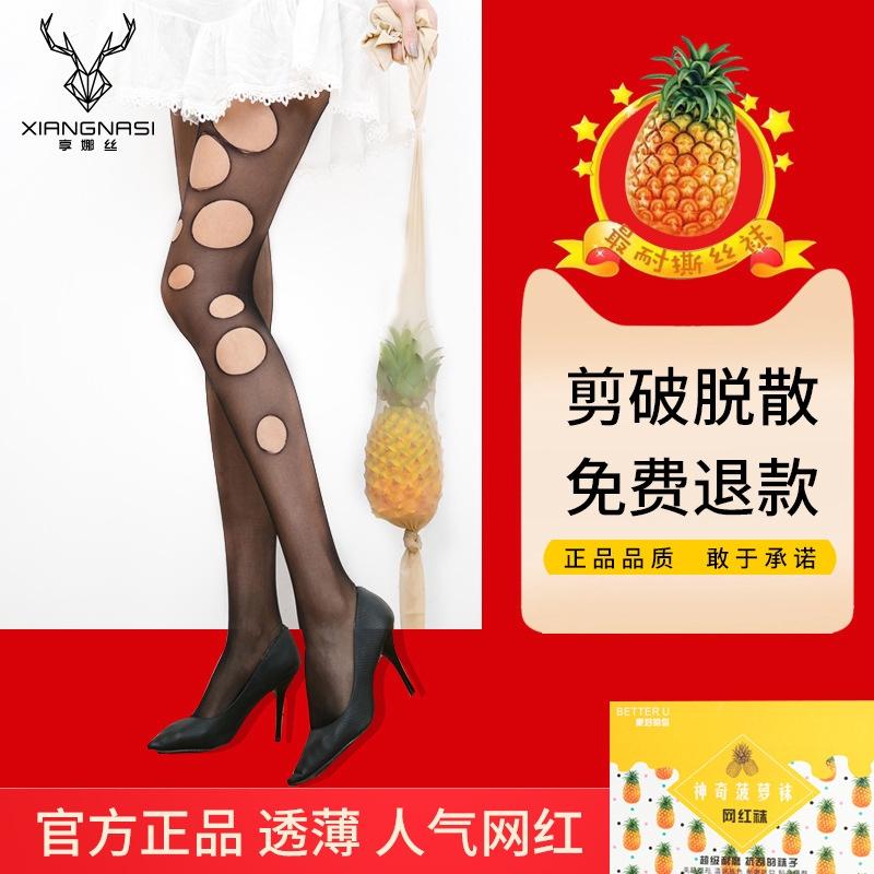 網紅菠蘿襪 絲襪 女士夏季超薄防勾絲天鵝絨任意剪連褲襪光腿神器