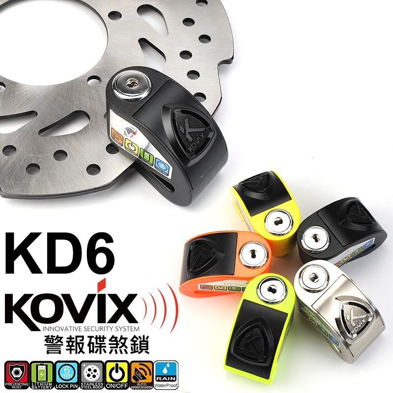 KOVIX KD6 黑色 警報碟煞鎖 120高分貝 蝦皮24h