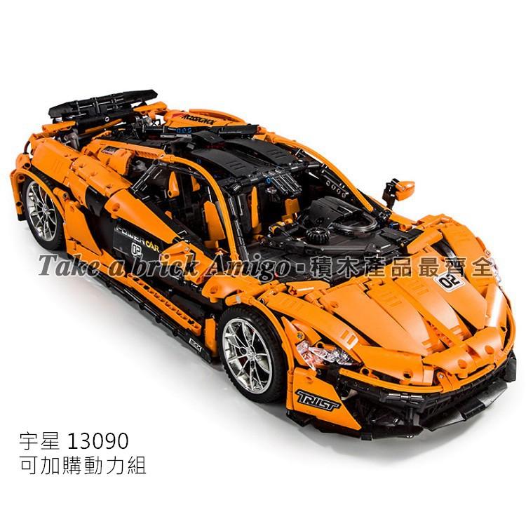 阿米格Amigo│宇星13090 麥拉倫 P1 靜態版 邁凱輪 超跑 跑車 McLaren 科技系列 積木 非樂高但相容