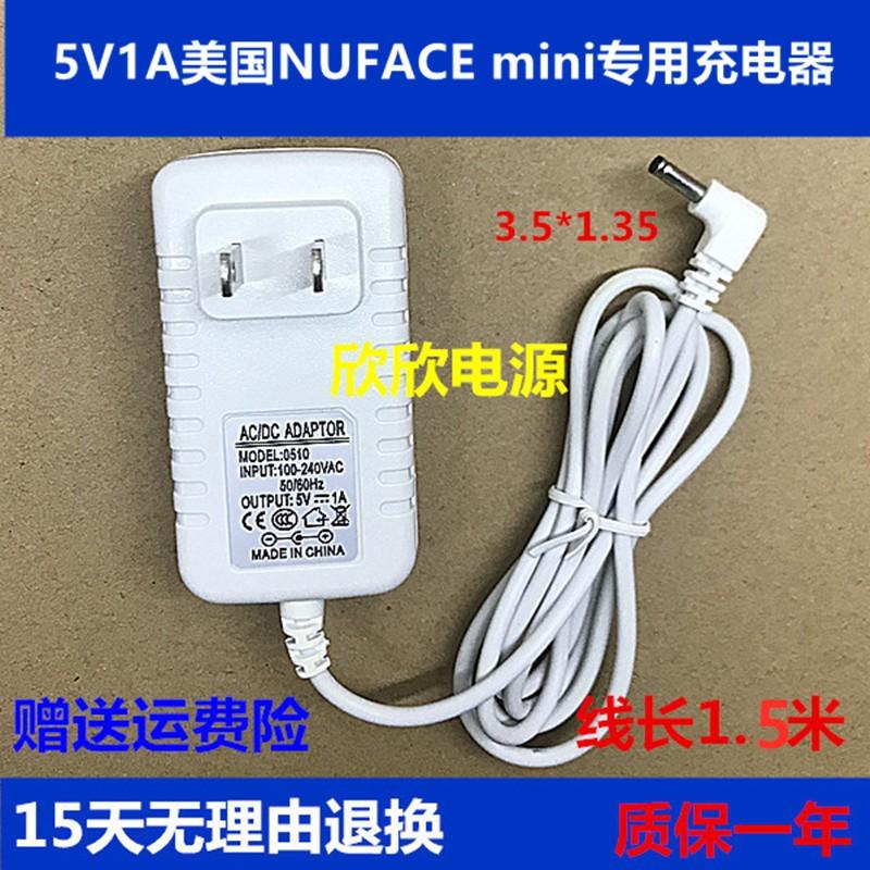 滿199發貨美國NUFACE美容儀電源mini充電器白海沫綠粉色TRINITY充電線 通用