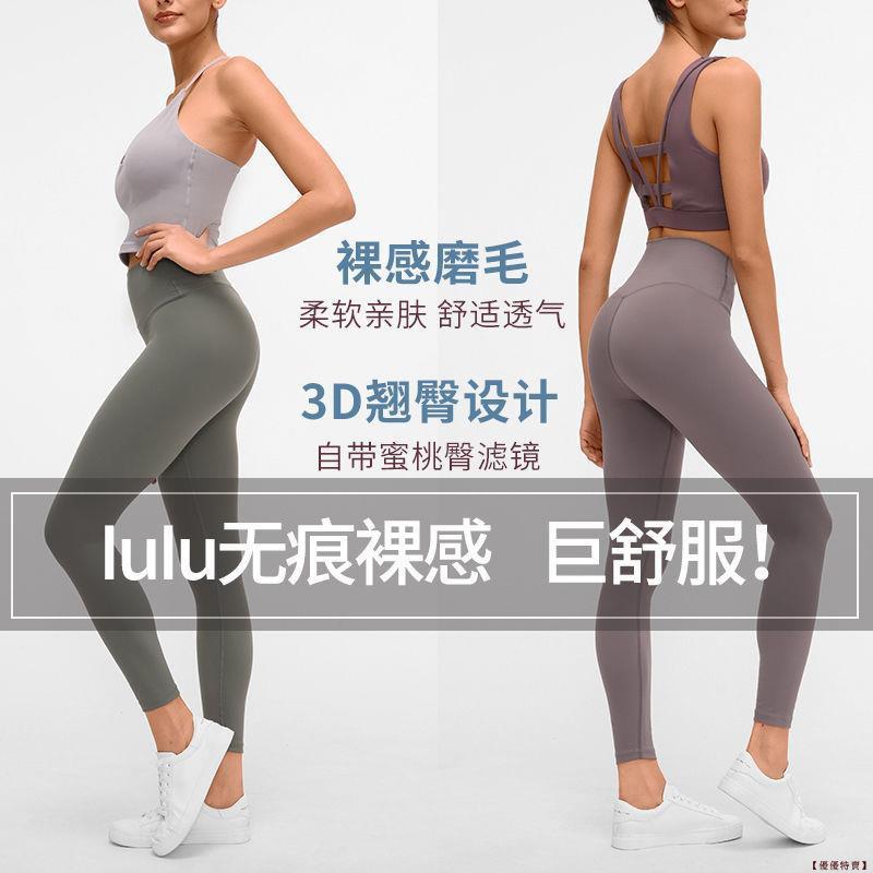 【優優特賣】LuLu原廠瑜伽褲女緊身外穿瑜伽服春夏運動健身褲高腰提臀九分長褲