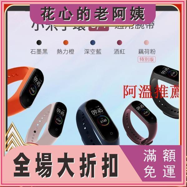 花心的老阿姨→小米正品 原廠 小米手環 3 4 通用腕帶 矽膠錶帶 原廠錶帶 小米手環4 小米手環3