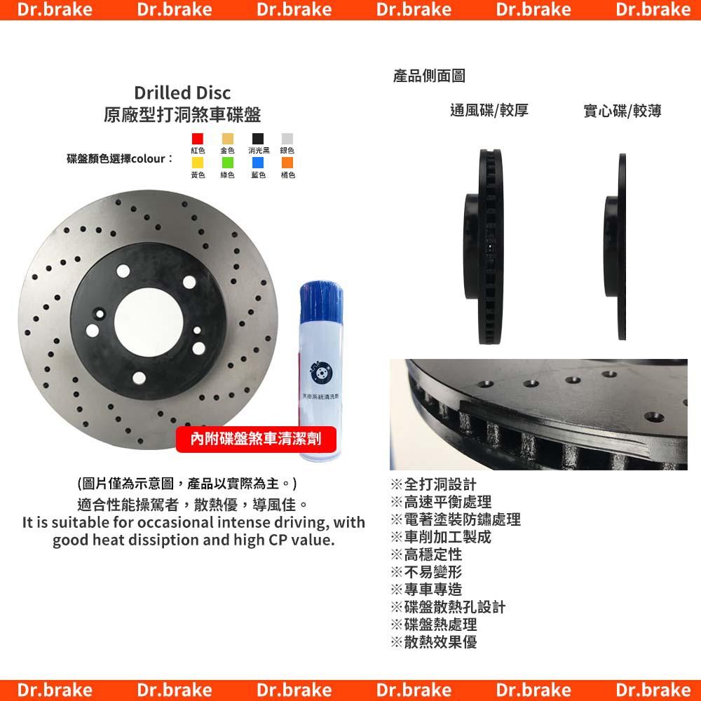 福克斯 FOCUS MK2 MK3 MK4 ST 原廠型打洞碟盤 煞車碟盤平面碟盤劃線碟盤加大碟盤