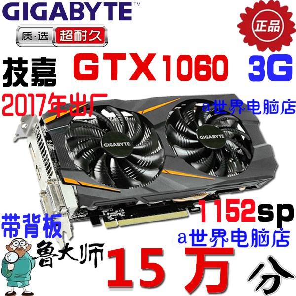 華碩 技嘉 GTX1060 3G 5G 6G 游戲顯卡 二手吃雞電競 影馳1070 8G