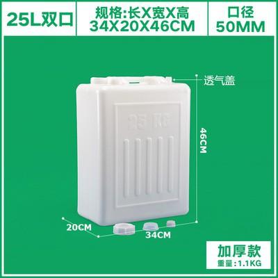 【K&K】精品熱銷-食品級塑膠桶手提水桶扁桶方桶塑膠油桶酒桶25升/50斤加厚純原料