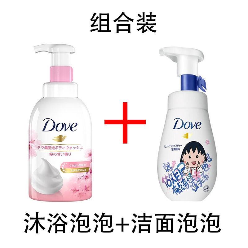 Dove多芬潤澤水嫩潔面泡泡氨基酸溫和潔面慕斯清爽滋潤補水洗面奶