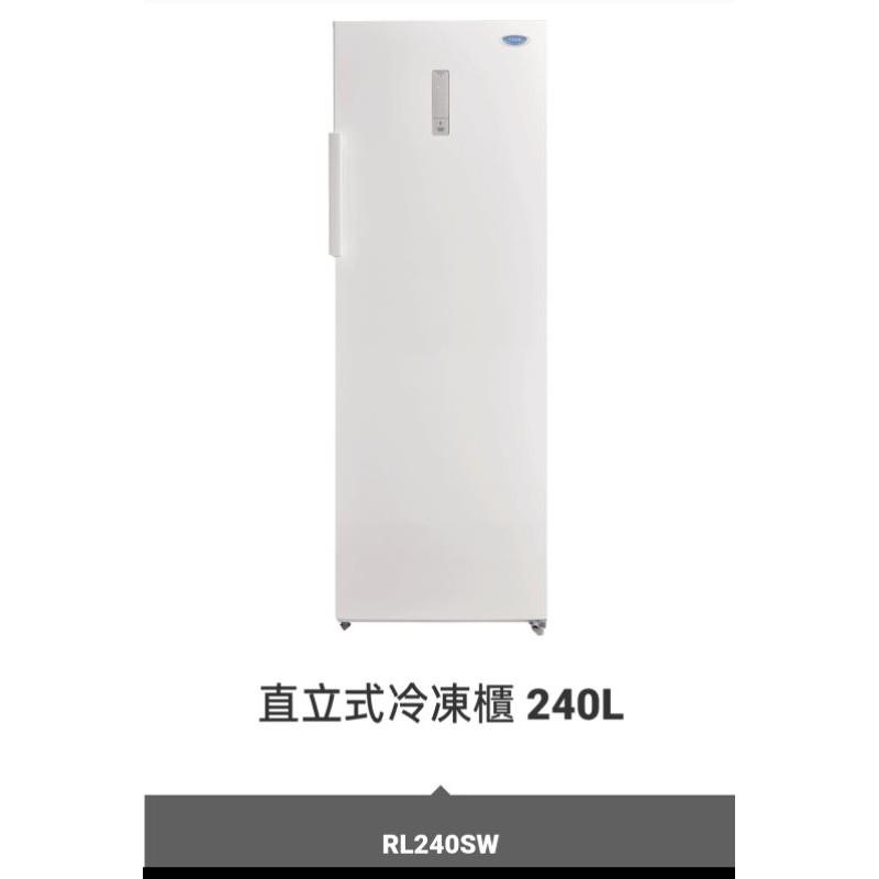 台南 東元 RL240SW 直立式 冷凍櫃 240L TECO 自動除霜 冷凍 冷藏可切換 鎧哥冷氣