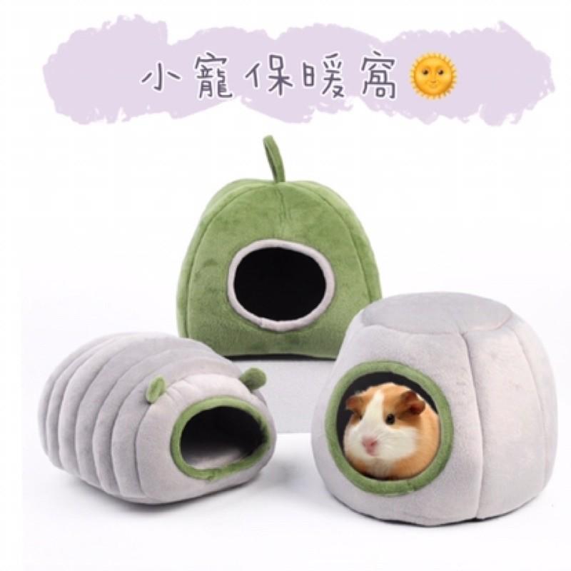 [Furmily毛呸寵物]台灣發貨 天竺鼠保暖窩 蜜袋鼯 保暖 小寵保暖窩 保暖墊 兔子保暖窩 兔窩 天竺鼠窩 迷你兔