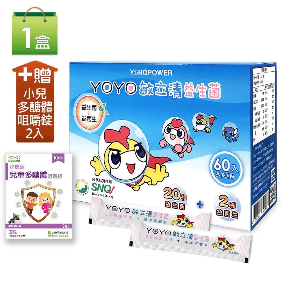 悠活原力YOYO敏立清益生菌-多多口味(60條/盒)贈小兒多醣體咀嚼錠2入