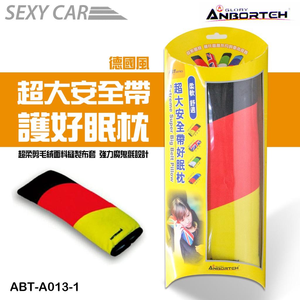 權世界@汽車用品 安伯特 ANBORTEH 車用超大好眠枕舒適安全帶護套 保護套1入 ABT-A013 -四種選擇