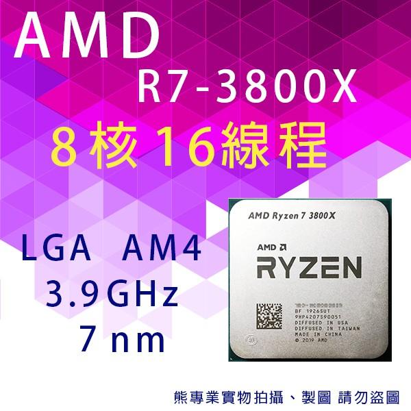 熊專業★ AMD R7-3800X (Ryzen 7 3800X) 國際三年保固