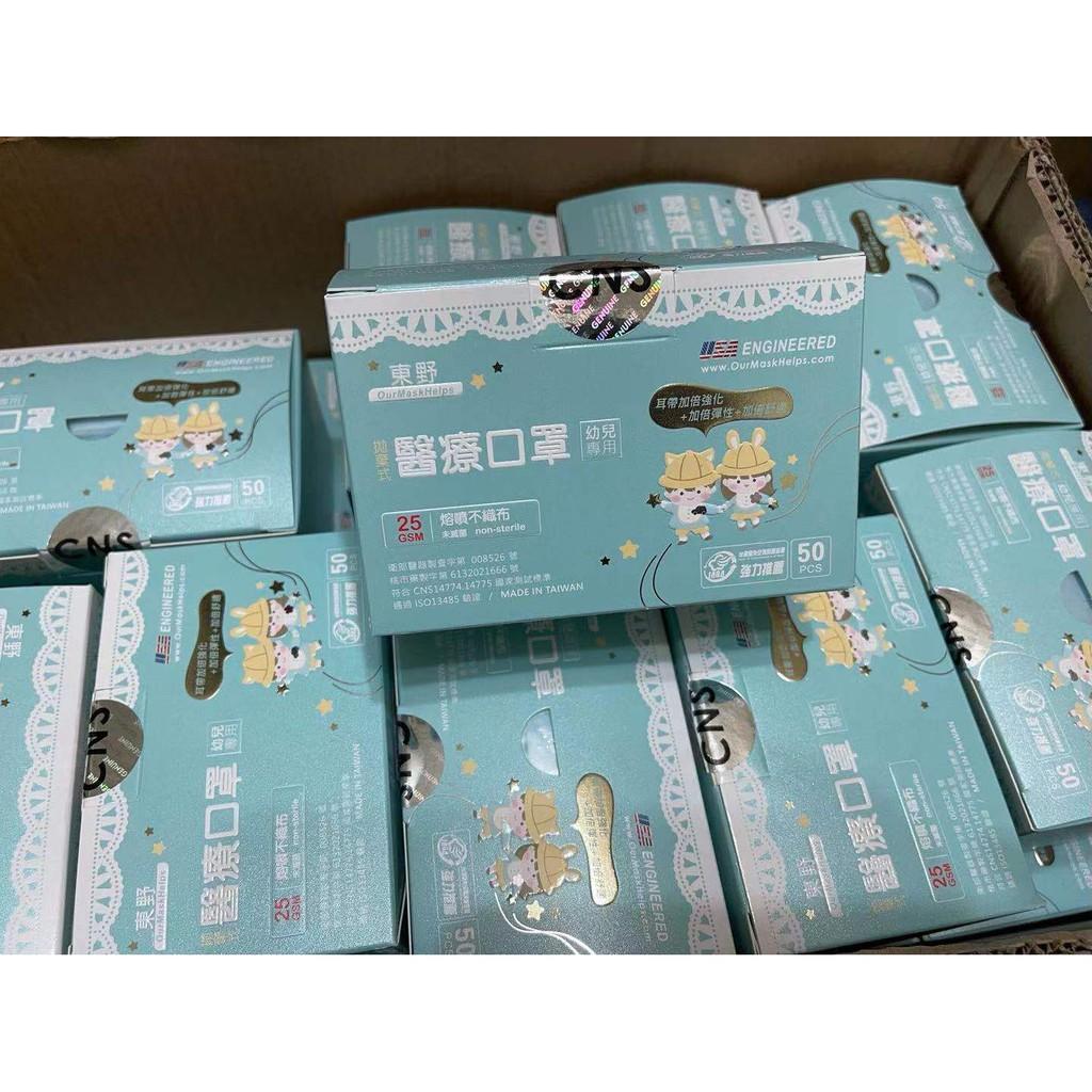 《現貨》東野 幼幼(未滅菌)平面拋棄式口罩一 盒50入