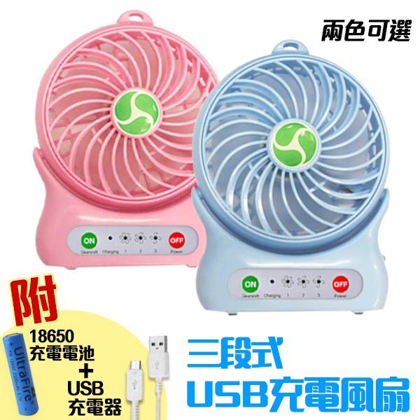 芭蕉扇 三段變速 USB電風扇 [送18650電池+充電線] 最新一代 迷你風扇 手持風扇 USB風扇 充電風扇