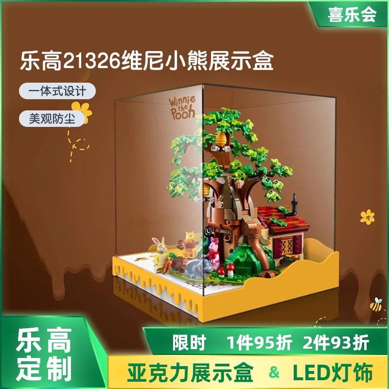 樂高小熊維尼展示盒 適用21326拼搭積木 一體式通用防塵罩滿399元出貨
