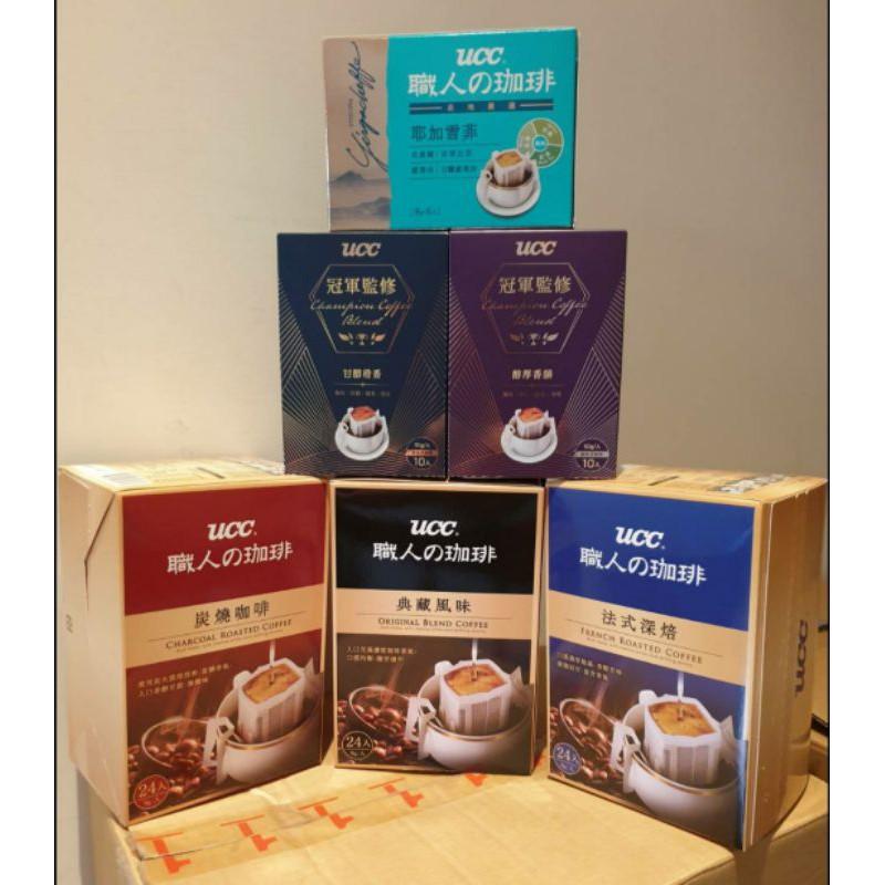 《現貨》UCC 職人 濾掛式 咖啡 經典風味 法式深焙 炭燒咖啡  耶加雪菲 薇薇特南果 冠軍監修