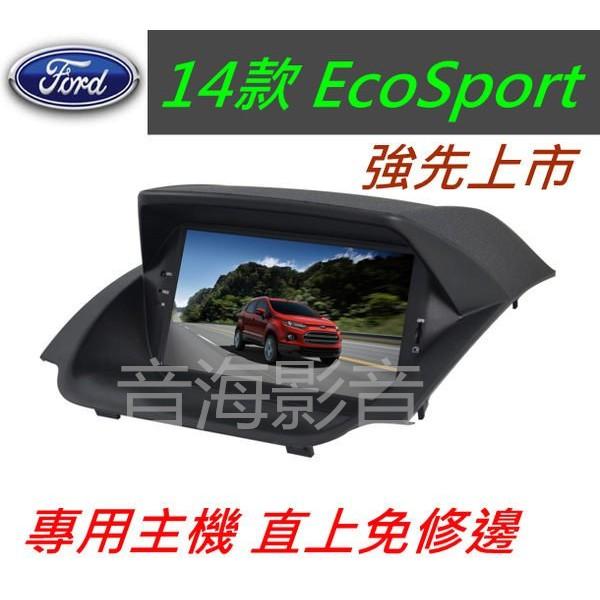 EcoSport 音響 EcoSport主機 專用機  藍芽 USB DVD 支援數位 導航 觸控螢幕 主機