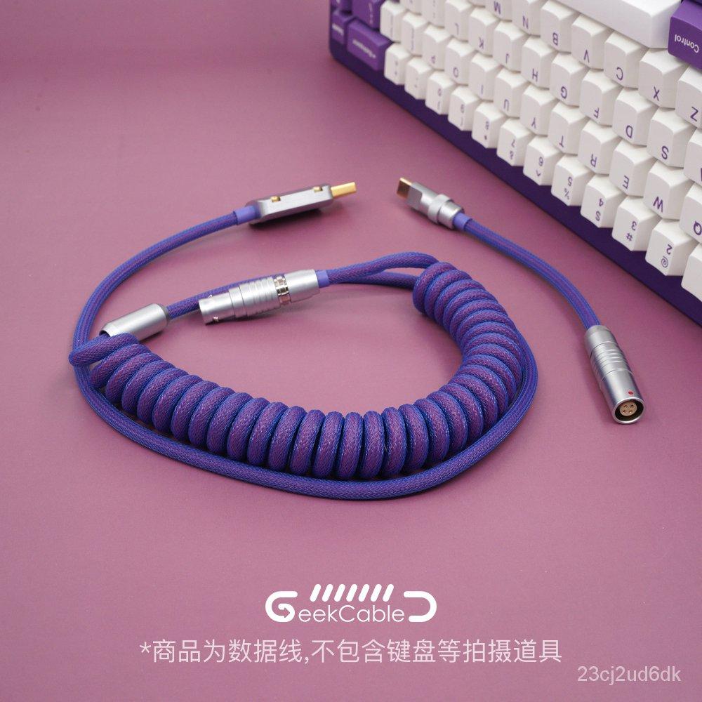 GeekCable手工機械鍵盤數據線Filco MINILA 客製化 神秘紫