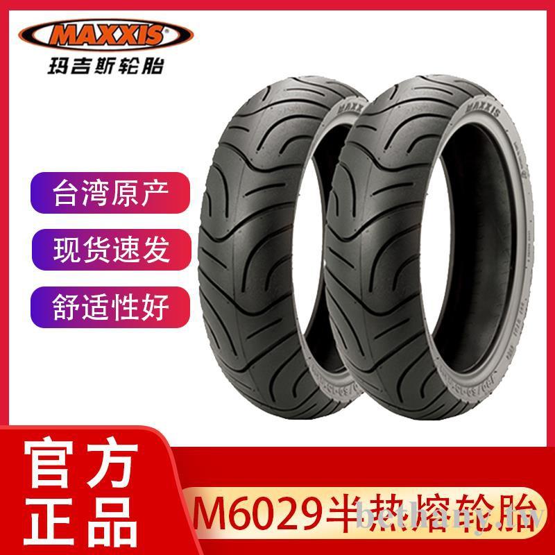 熱銷瑪吉斯M6029 350/110/80/90/100/90-10/120/130-70-12摩托車輪胎bethany