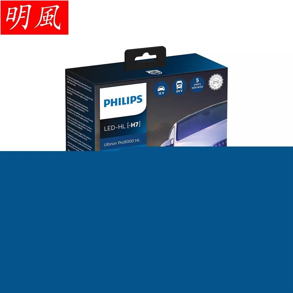 現貨保固一年飛利浦 LED車燈 +250% Ultinon Pro9000 H1 H7 H4 H11 H8 H1