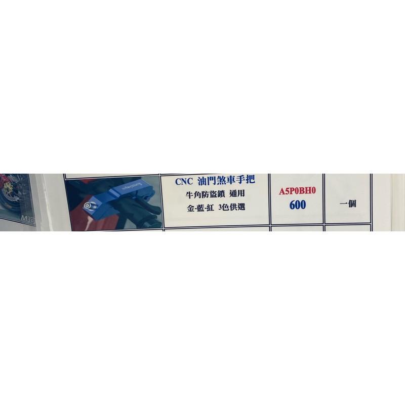 ✡𝔸.ℍ.二輪車業✡ 全新 CNC油門煞車手把 X戰警 獨角獸 戰狼 電動自行車 電動機車