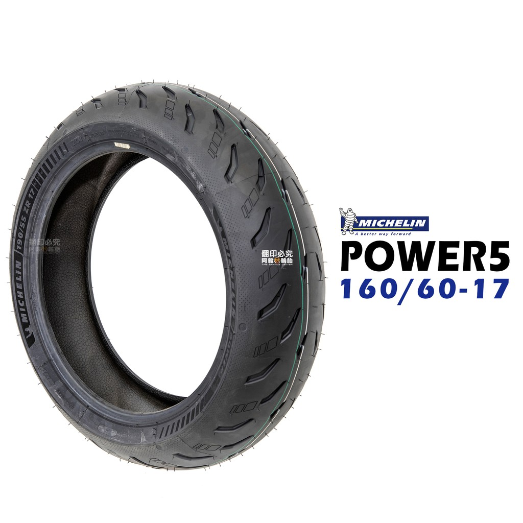 米其林輪胎 MICHELIN POWER 5 160/60-17 POWER5