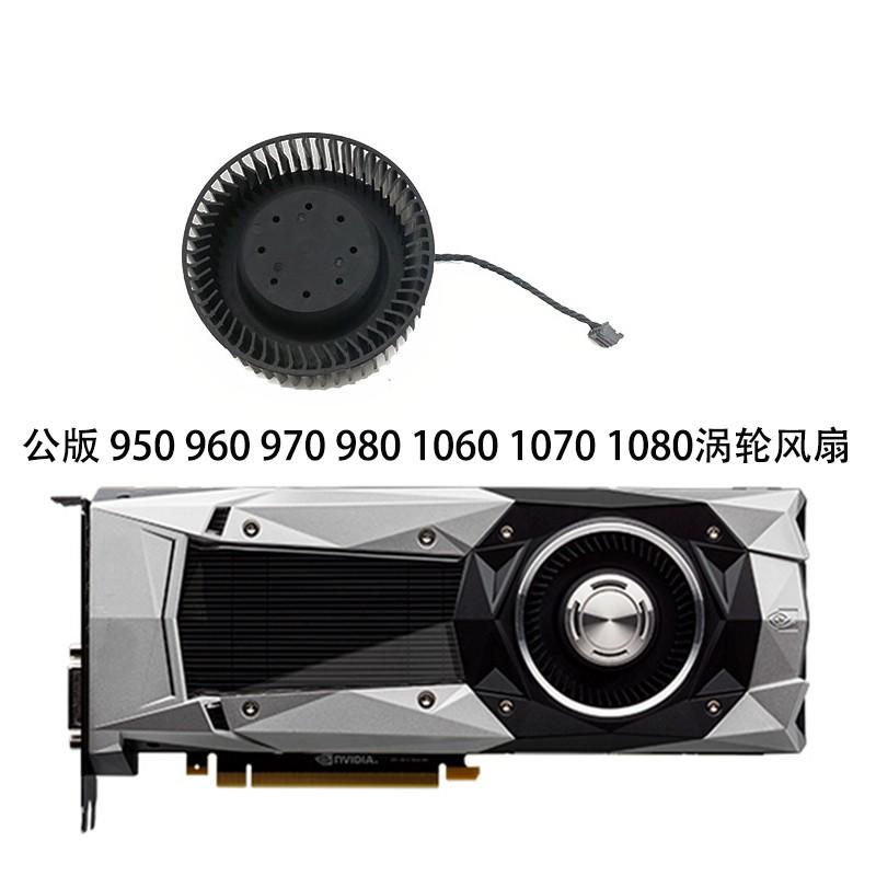 NVIDIA公版GTX950 960 970 980 1050 1060 1070 1080顯卡渦輪風扇