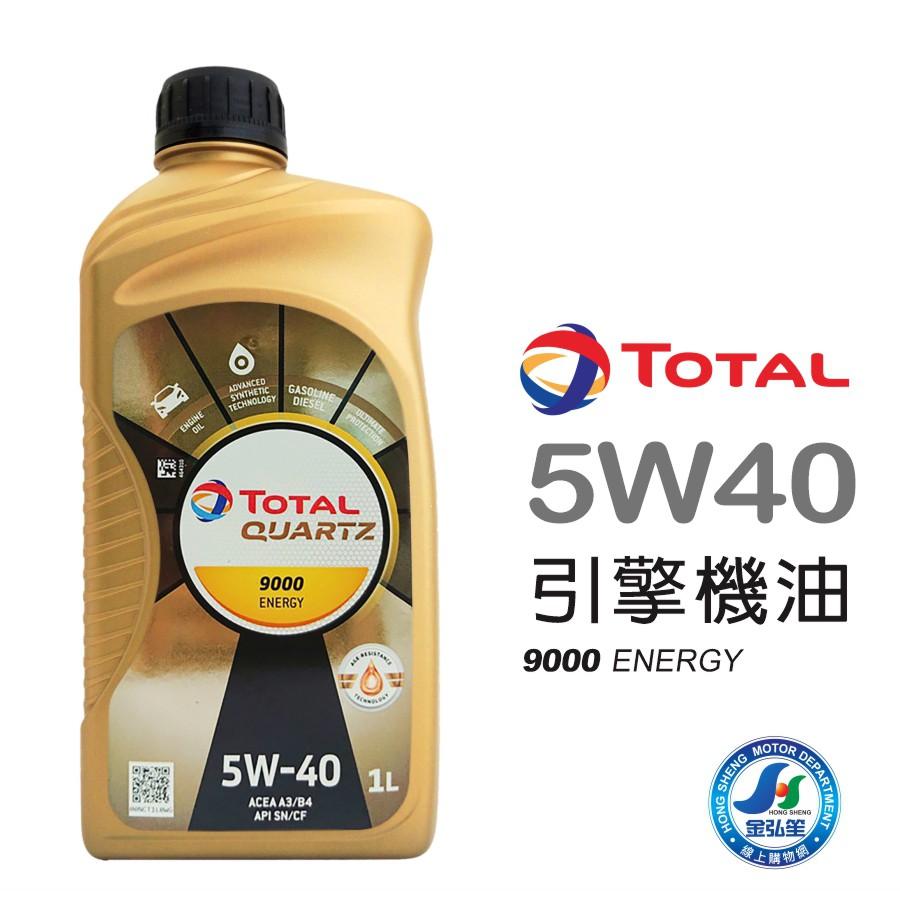 TOTAL 道達爾 9000 ENERGY 5W40 合成機油