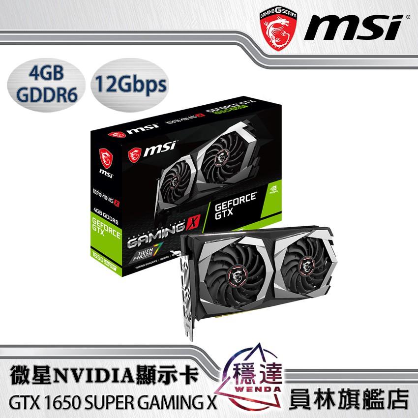 【微星MSI】GTX1650 SUPER GAMING X NVIDIA顯示卡(組裝價現折千元)