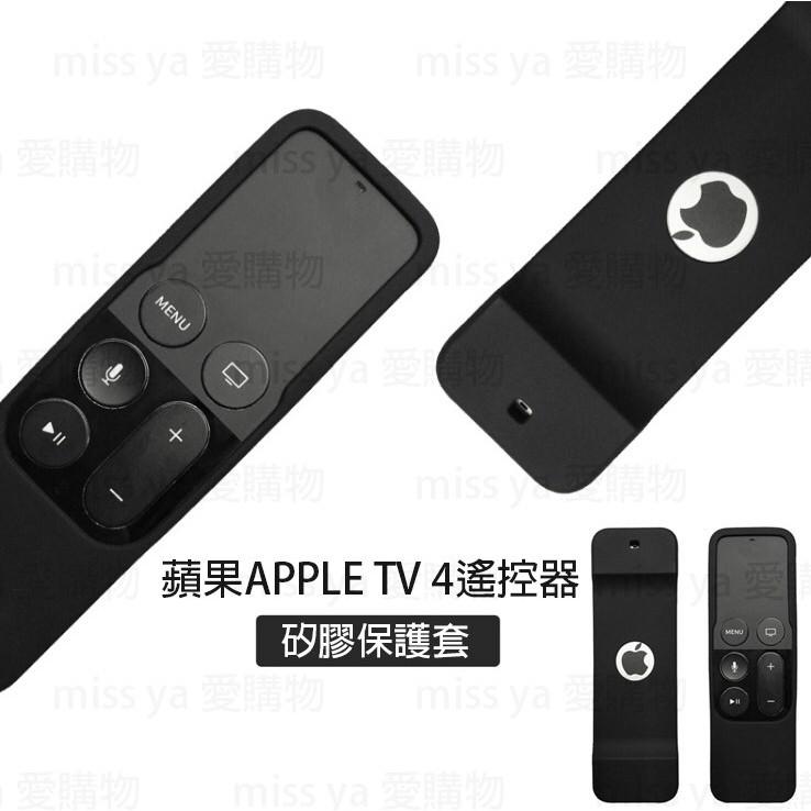 現貨 Apple TV4體感遙控器保護套 蘋果矽膠遙控器保護套